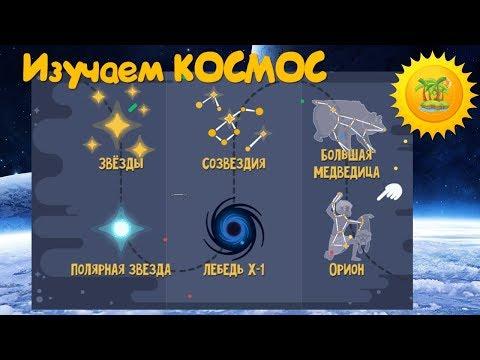Мультик про Космос
