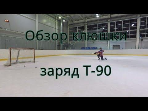 Как правильно заменить крюк на клюшке. Хоккей сегодня. - YouTube