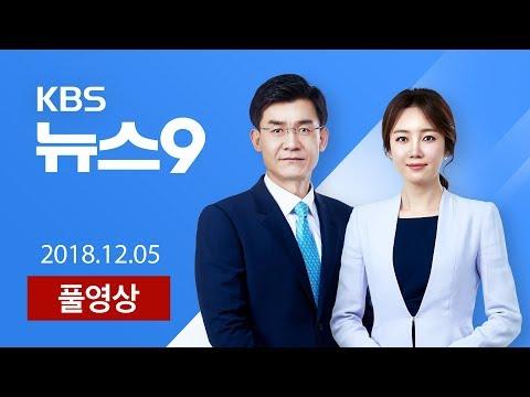 [다시보기] 뜨거운 물벼락에 1명 사망…점검일지엔 '이상 없음' - KBS 뉴스9_2018년 12월 5일(수)