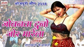 जोबनवा दुनो जोर मारेला - Bhojpuri Songs 2018 - Tarabano Faizabadi Bhojpuri Songs