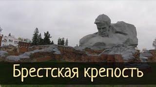 Брестская крепость. Обзор закрытых фортов. Капонир Гаврилова / Субботние Путешествия
