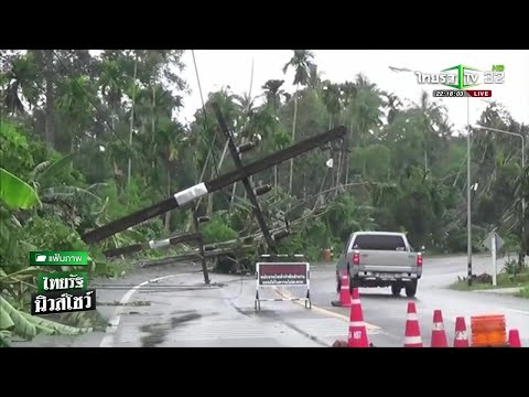 นครศรีฯ สั่งย้าย สว.สส.จับชาวบ้านตัดไม้ล้ม | 11-01-62 | ไทยรัฐนิวส์โชว์