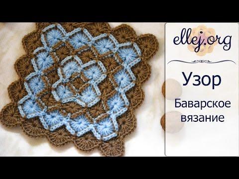 ♥ Баварское вязание крючком • Bavarian Crochet Stitch