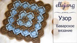 ♥ Баварское вязание крючком • Bavarian Crochet Stitch • Пошаговый мастер-класс • ellej.org