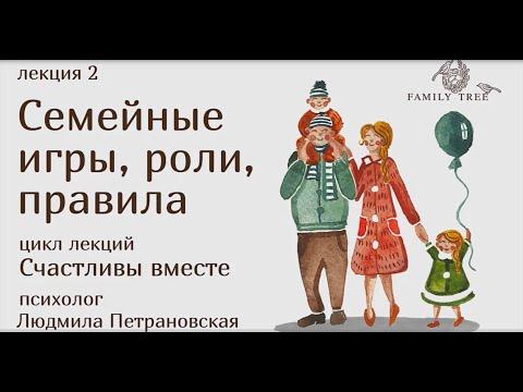Семейные игры, роли, правила    Фрагмент лекции Людмилы Петрановской   Счастливы вместе