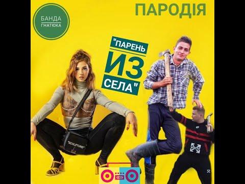 Аня Покров ''Парень из села'' кліп-пародія