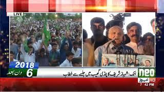 Attock: Shehbaz Sharif Speech at Jalsa (19 July 2018)   Neo News HD