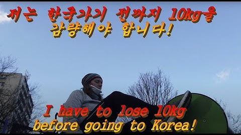 (국제커플)(International couple)저는 한국가기 전까지 10kg을 감량해야 합니다!/I have to lose 10kg before going to Korea!