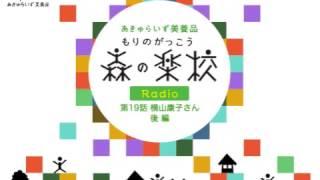 【森の楽校ラジオ】第19話 横山康子さん 後編