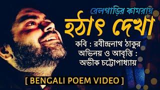 Hothat Dekha | Rail Garir Kamray Hothat Dekha | Rabindranath Tagore | Bengali Poem | Kobita | Abheek