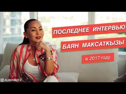 Баян Есентаева о своей книге и личной жизни в последнем интервью перед годовым молчанием.