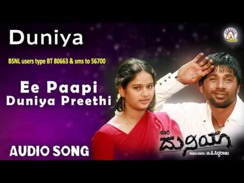"Duniya I ""Ee Paapi Duniya Preethi"" Audio Song I Duniya Vijay, Rashmi I Akshaya Audio"