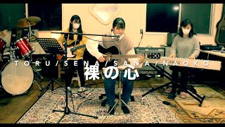 裸の心 あいみょんカバー Sana/Sena/Naoko/Toru          Toruschool.com