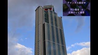大阪で広島テレビを受信!?