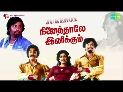 Ninaithale Inikkum | Audio Jukebox | Rajinikanth | Kamalhaasan | Super Star | Ulaganayagan | Tamil