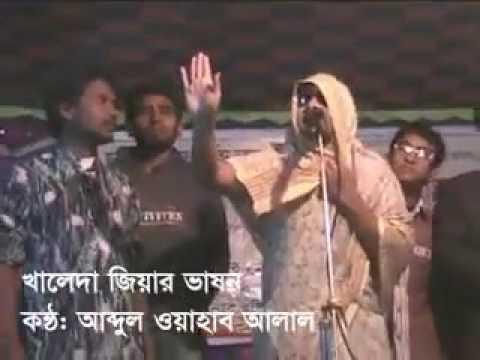 beagum khaleda ziya funny lecture