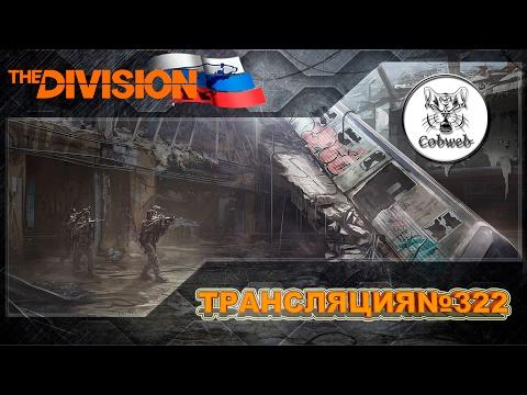 The Division | Выживаем и охотимся |