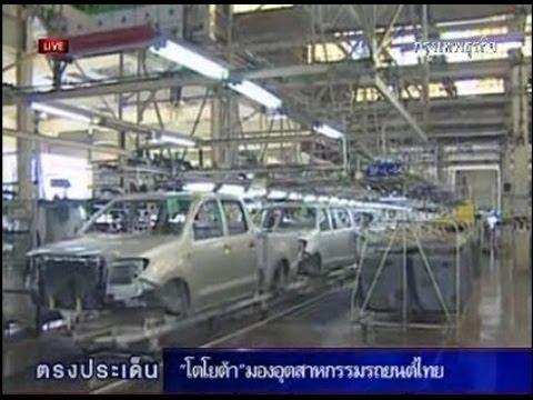 'โตโยต้า' มองอุตสาหกรรมรถยนต์ไทย