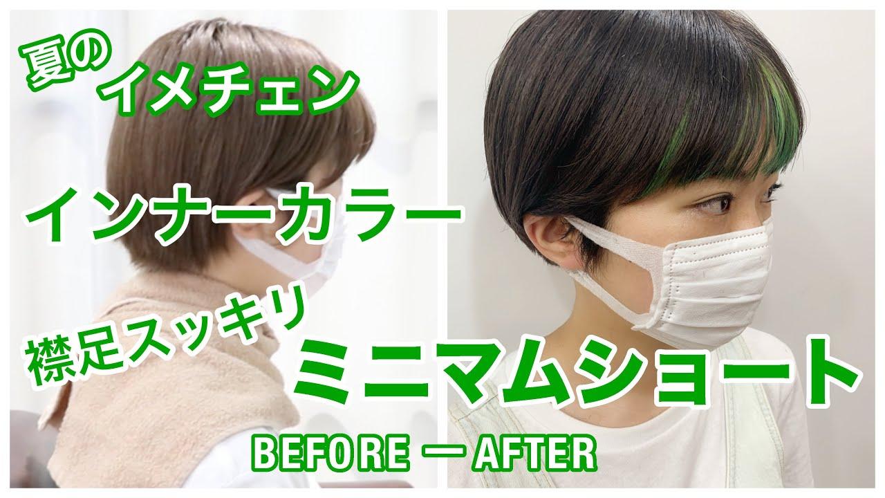 【夏の】さっぱりイメチェン インナーカラーで作るミニミニショートヘアHow to cut to Asian Beauty short hair