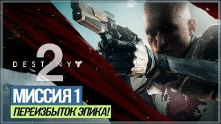 Destiny 2 - Прохождение сюжетки 1 PS4 Pro Single Coop