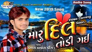 Maru Dil todi gai..ll Vijay Thakor (King) ll New 2019 Song Coming soon