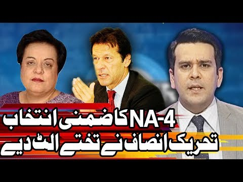 Center Stage With Rehman Azhar - 25 October 2017 - Express News