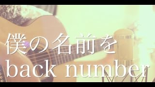 僕の名前を / back number (cover)