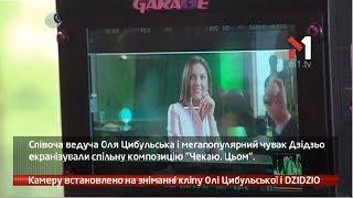 webкамера   Камера Установлена  Съемки Клипа Оли Цыбульской и DZIDZIO   13 06 2017