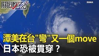 潭美颱風在台「彎」又一個move!?日本屋漏偏逢連夜雨恐被「貫穿」? 關鍵時刻 20180926-3馬西屏