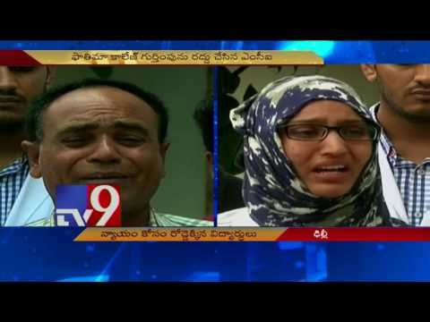 Kadapa Fathima Medical College Students Protest For Justice - TV9