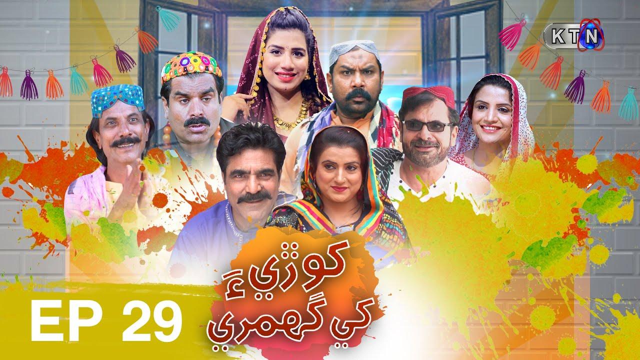 Download Khori Khay Ghumri  Episode 29 | Comedy Drama Serial | on KTN Entertainment
