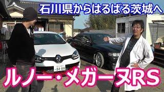 しょぼラボに、石川県からmakoto makoさんが遊びにきてくれたので、ルノ...