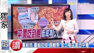 獨家【東森調查報導】 吃到飽為何便宜 前火鍋業者揭密 thumbnail