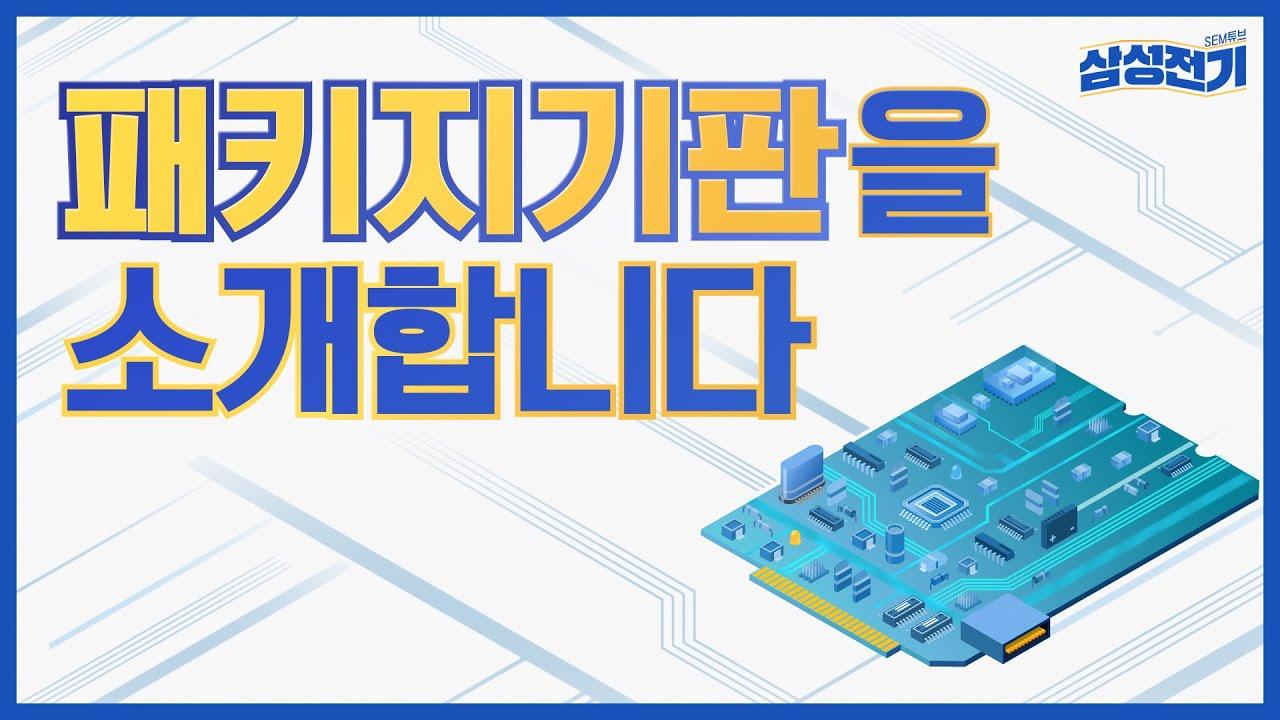 반도체와 환상 케미, 삼성전기 패키지판을 소개합니다!