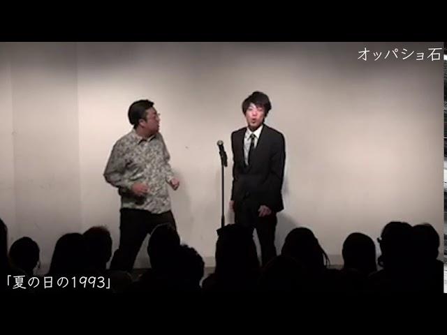 【オッパショ石】漫才「夏の日の1993」2016.9.6(火)ケイダッシュステージブロンズライブより