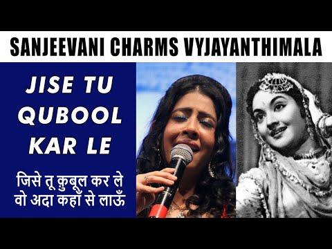 Jise Tu Qubool Kar Le|vyjayanthimala presence|sanjeevani