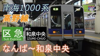 全区間走行音-南海1000系【区間急行】なんば~和泉中央