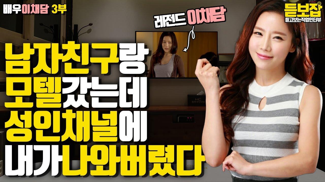 Download 3부 끝까지 믿었는데 나를 X녀 취급하던 놈   한국의 아오이소라 성인배우 이채담 직업인터뷰