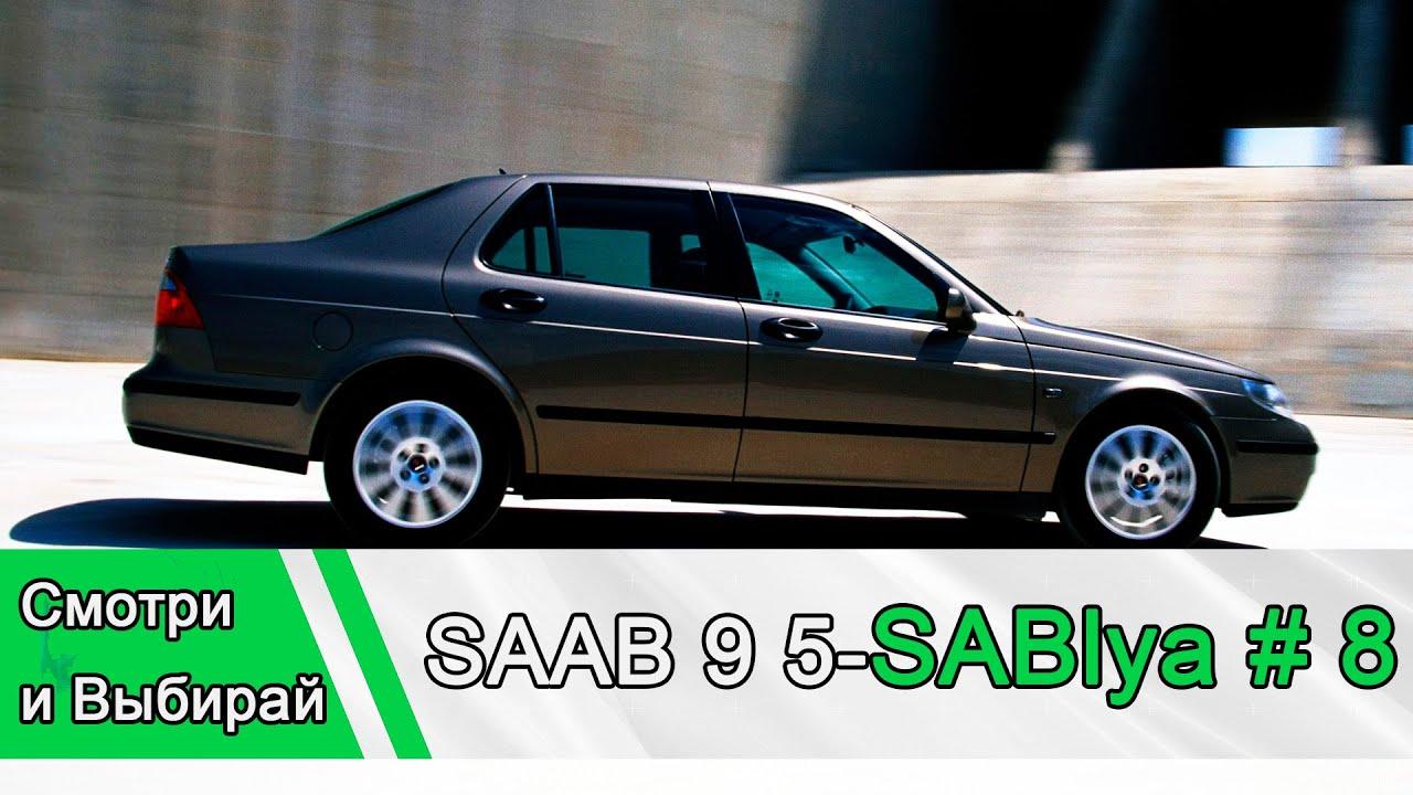 SAAB 9 5 Sablya: Чистка дросселя своими руками  #8