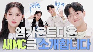 [ENG] 깜짝 인터뷰 ⭐️엠카운트다운 새로운 MC를 소개합니다⭐️ 배우 남윤수 & (여자)아이들 미…