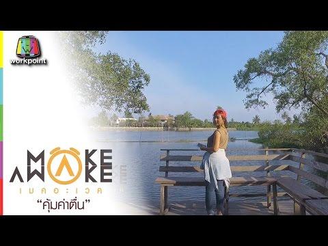 ย้อนหลัง Make Awake คุ้มค่าตื่น | อ.บางเลย นครปฐม  | 6 เม.ย. 60 Full HD