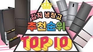 2021년 김치 냉장고 TOP10 가격 비교 추천