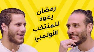 رمضان صبحي يقود المنتخب الأولمبي