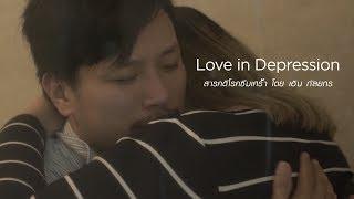 Love in Depression (สารคดีโรคซึมเศร้า)