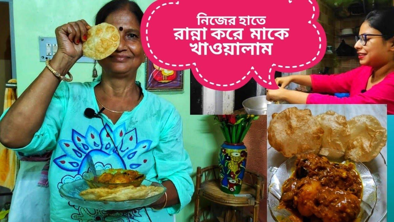 নিজের হাতে রান্না করে  মাকে খাওয়ালাম |  How to make perfect Round Bengali Luchi | Ft. Just Heat