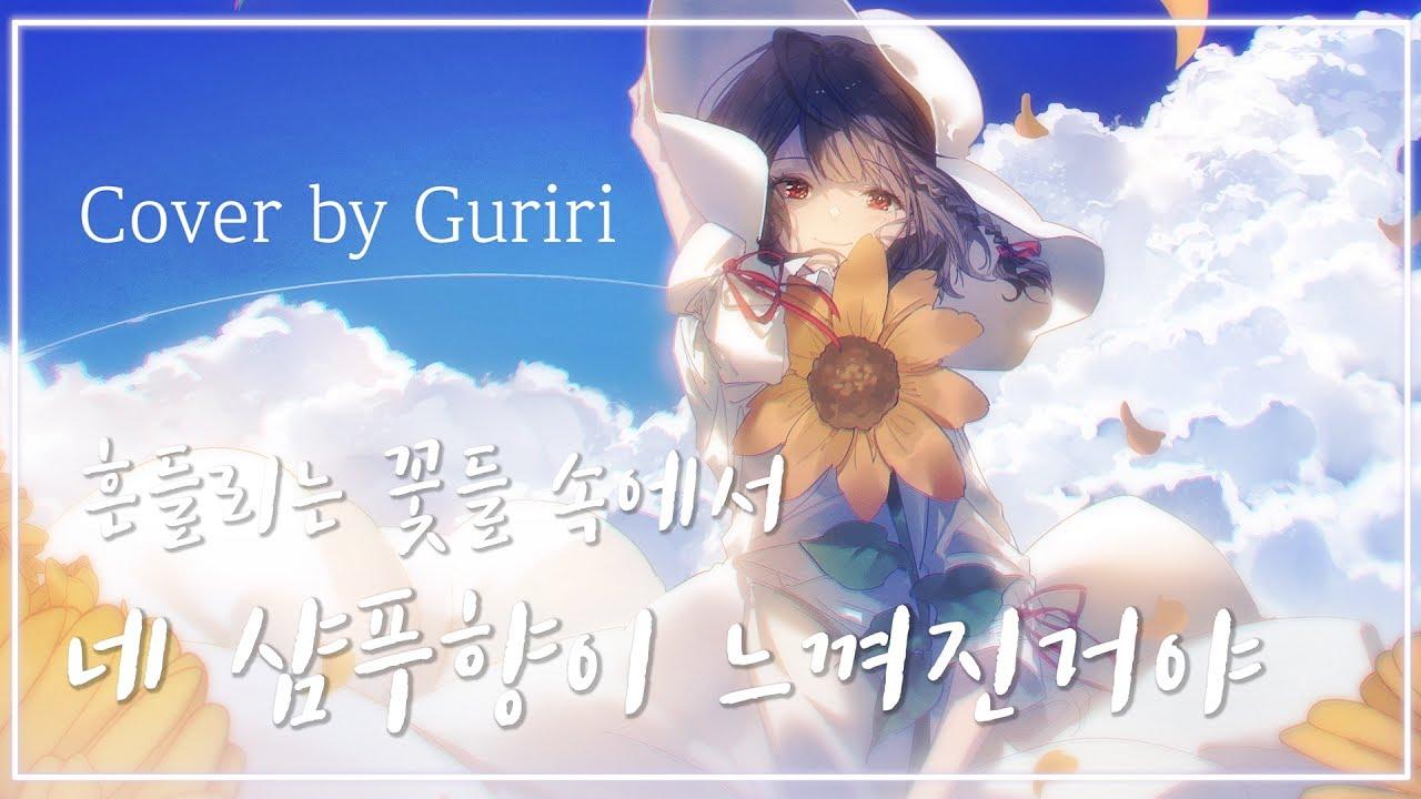 🌹🧴️🌷장범준 - 멜로가 체질OST/흔들리는 꽃들 속에서 네 샴푸향이 느껴진거야【COVER by Guriri】