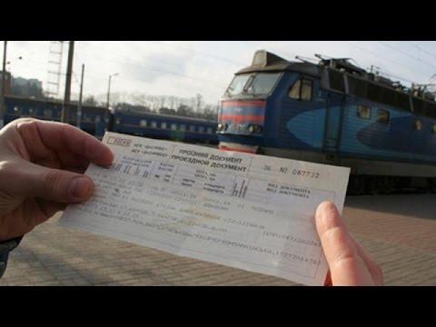 Повернення квитків на потяг онлайн - через сайт Укрзалізниці