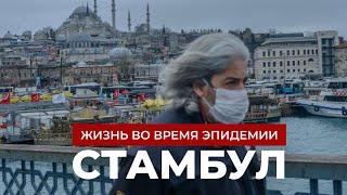 Стамбул, который ты не узнаешь: Турция в плену эпидемии
