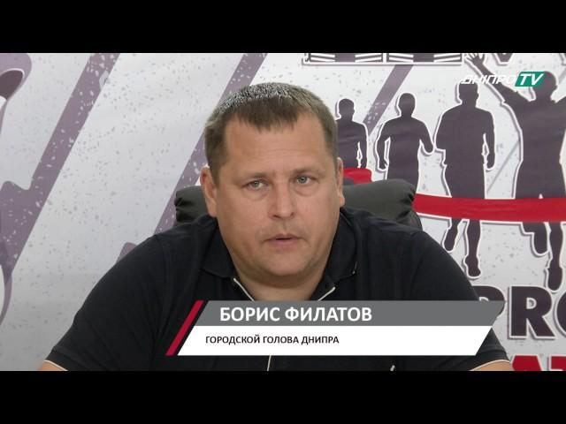 Событие: презентация сентябрьского Dnipro ATB Marathon 2017