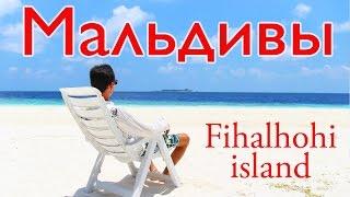 ЛУЧШИЕ ОСТРОВА МАЛЬДИВЫ - Остров Фихалхохи | Fihalhohi island Resort Maldives(Один из ближайших и лучших островов на Мальдивах - остров Фихалхохи. Красивейший остров на Мальдивах. Остро..., 2016-07-21T11:00:20.000Z)